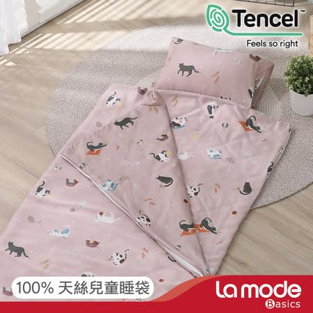 100%萊賽爾天絲 La mode兒童睡袋