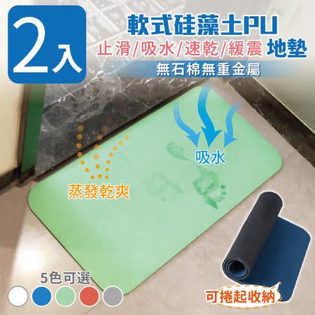 家適帝 軟式硅藻土地墊(2入)
