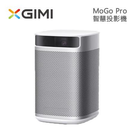 (限量贈攜行包) XGIMI MoGo Pro 可攜式智慧投影機