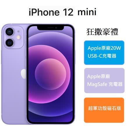 Apple iPhone 12 mini 256G 紫色