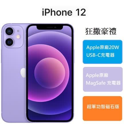 Apple iPhone 12 256G 紫色