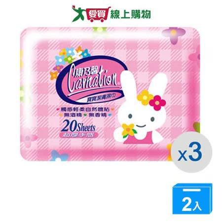 康乃馨寶寶潔膚濕巾超厚20片x3【兩入組】