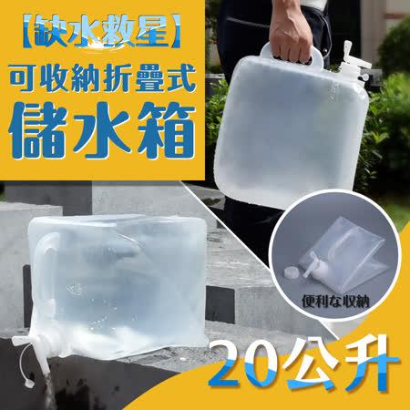 可收納摺疊式 20公升儲水箱2入組