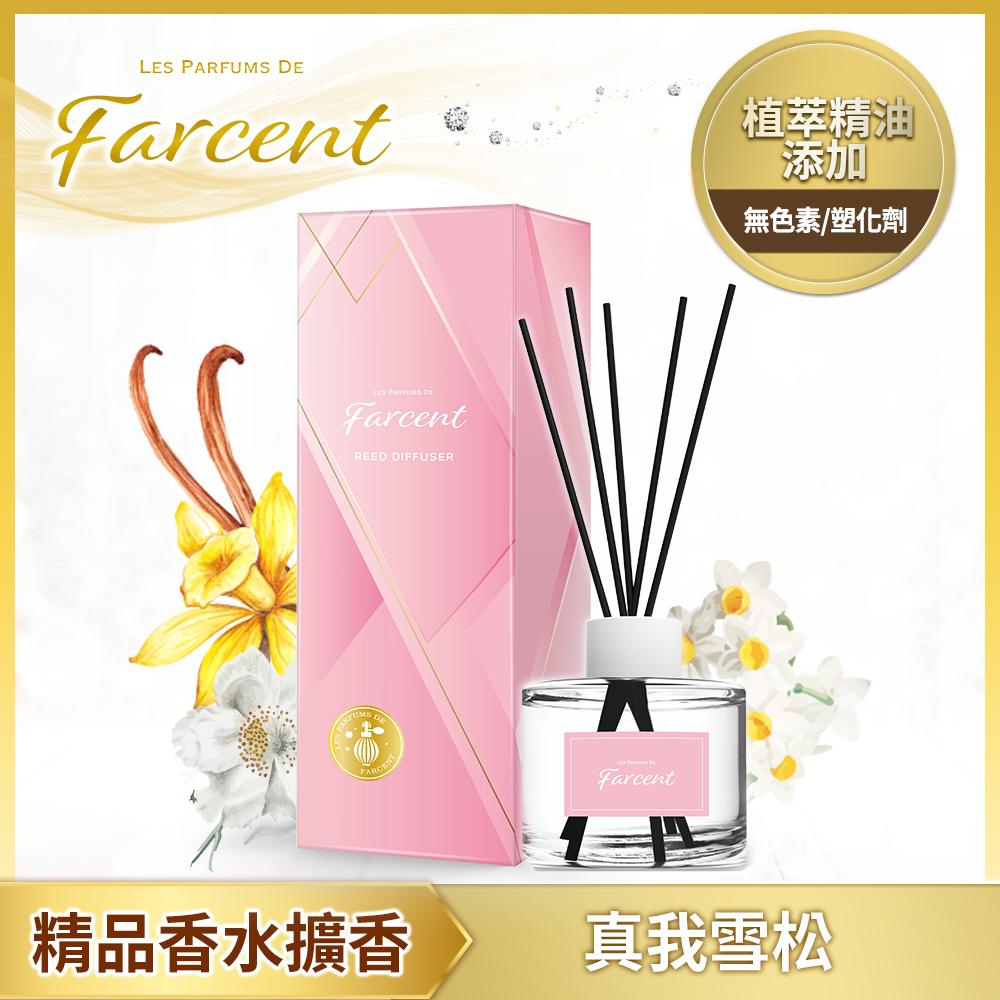 【Farcent香水】室內擴香120ml-真我雪松