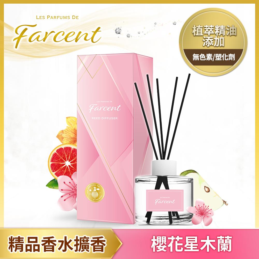 【Farcent香水】室內擴香120ml-櫻花星木蘭