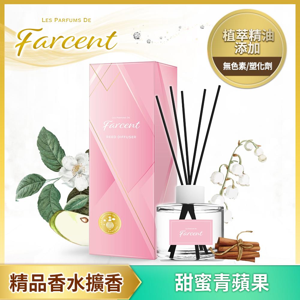 【Farcent香水】室內擴香120ml-甜蜜青蘋果