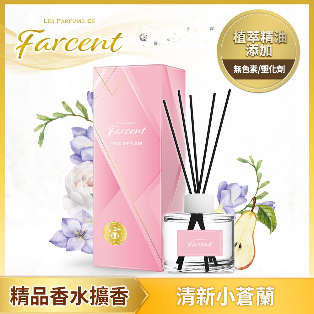 【Farcent香水】室內擴香120ml-清新小蒼蘭