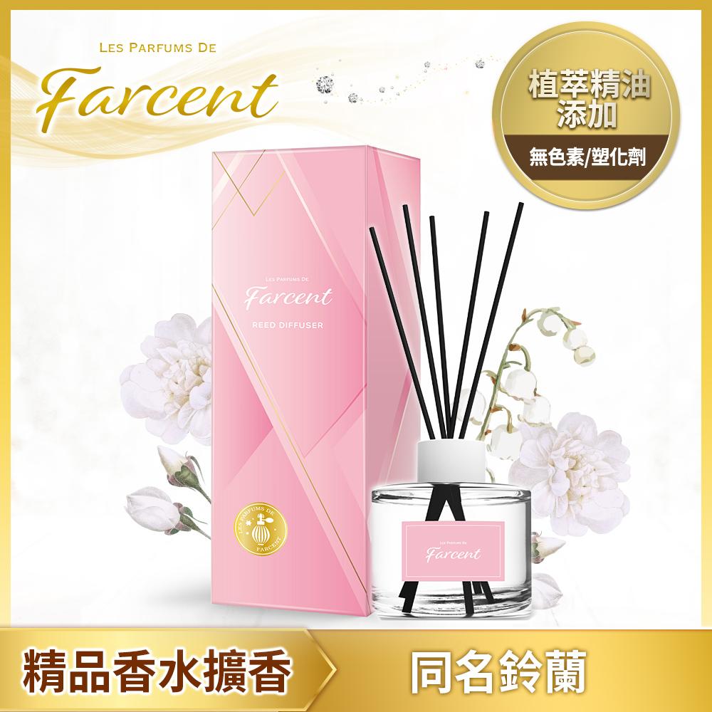 【Farcent香水】室內擴香120ml-同名鈴蘭