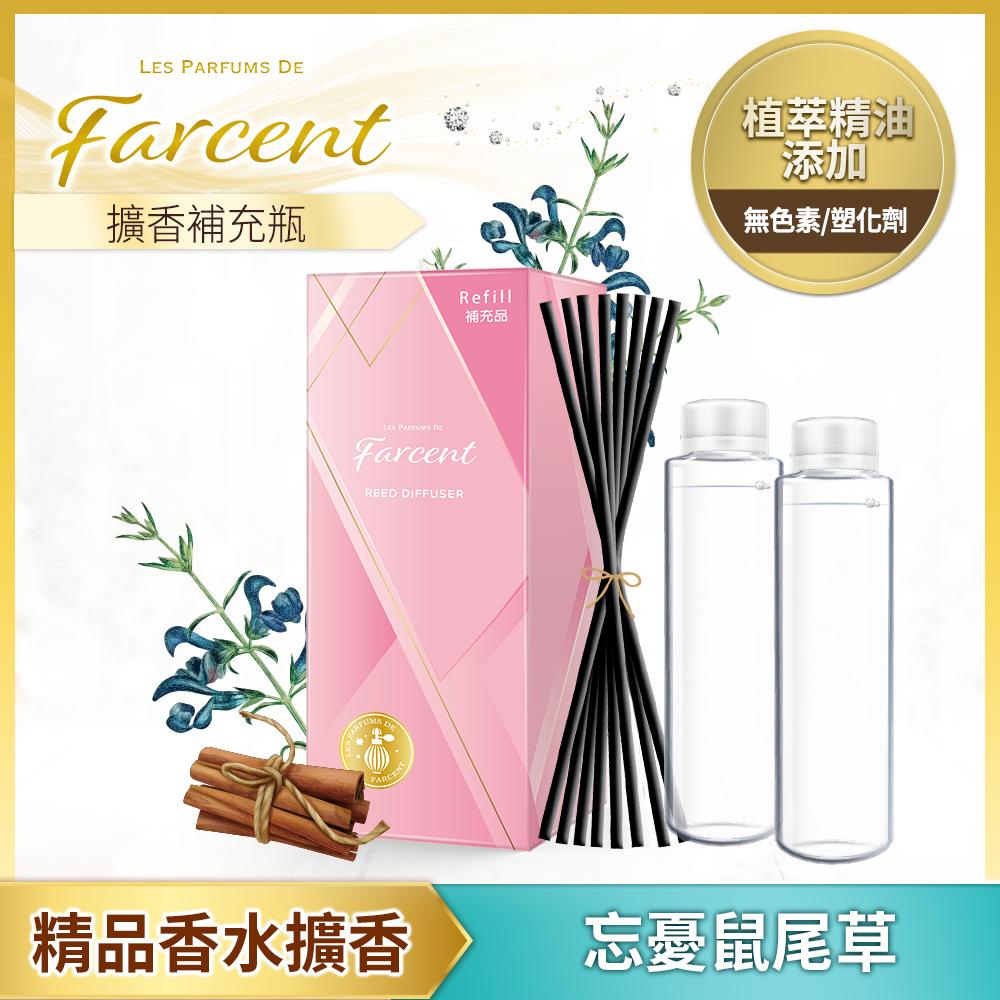 【Farcent香水】室內擴香補充瓶300ml-忘憂鼠尾草