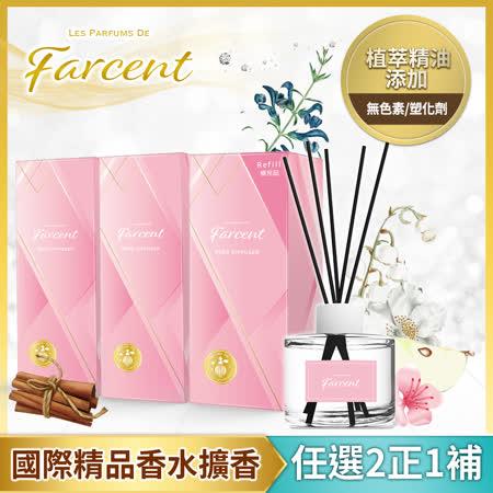 Farcent香水 室內擴香2正1補