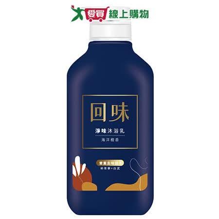 澡享回味淨味沐浴乳-海洋橙香820ml