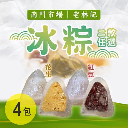 老林記 冰粽任選4包(5入/包)