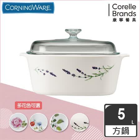 5L方型陶瓷康寧鍋 贈花色餐碗X2+微波蓋X2