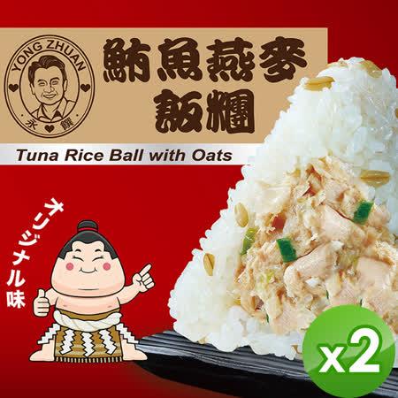 永饌 鮪魚燕麥飯糰2盒組