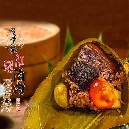 黃景龍師傅 紅鞠滷肉蛋黃粽禮盒