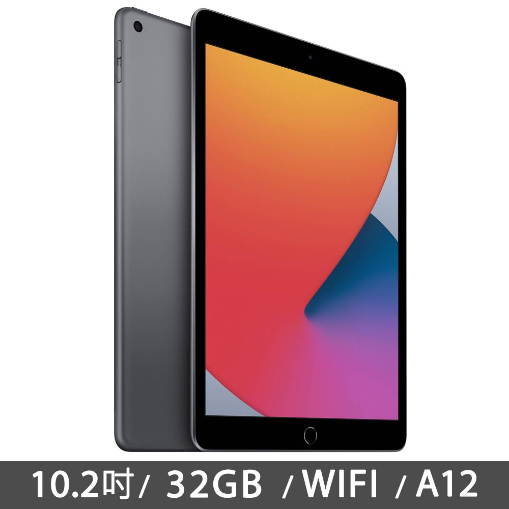 (送保護皮套) iPad 10.2吋 32GB Wi-Fi 平板