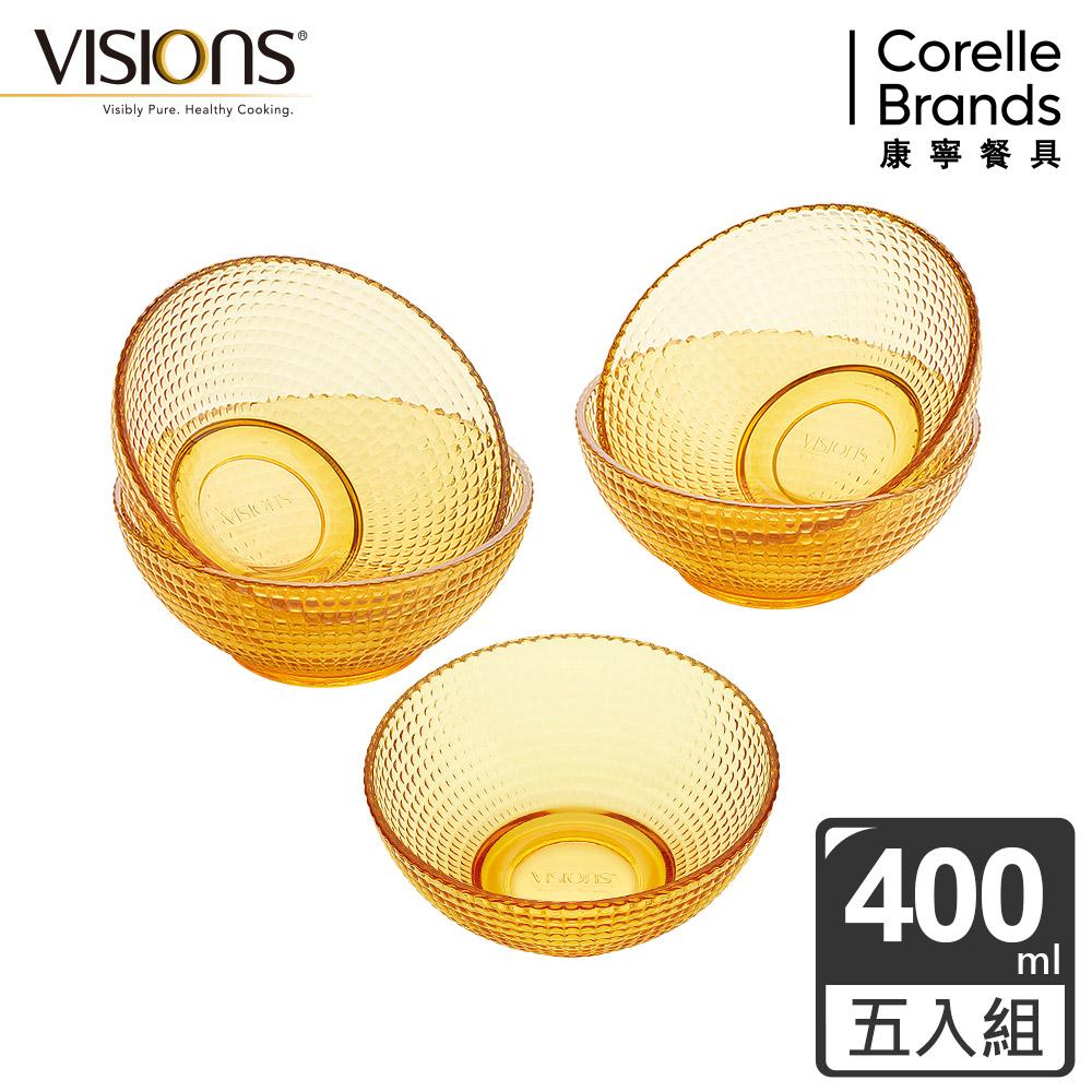 【美國康寧 VISIONS】 晶彩琥珀5件式餐碗組-E03