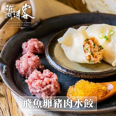 海濤客-海王餃 飛魚卵豬肉水餃