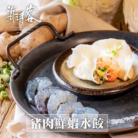 海濤客-海王餃 豬肉鮮蝦水餃