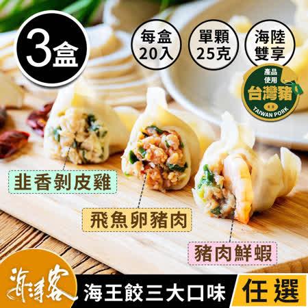 海濤客-海王餃 手工水餃任選3盒