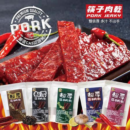 太禓食品<br>超厚筷子肉乾