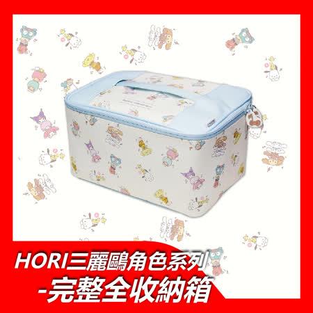 HORI 三麗鷗系列 完整收納箱