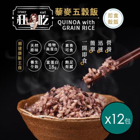 狂吃crazy eat 藜麥五穀飯共12包組