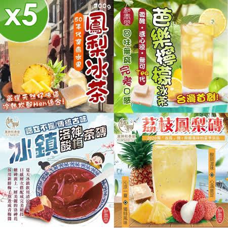 【麗紳和春堂】 水果冰茶磚5入