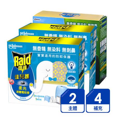 雷達 2主體+4補充 佳兒護柔光電蚊香
