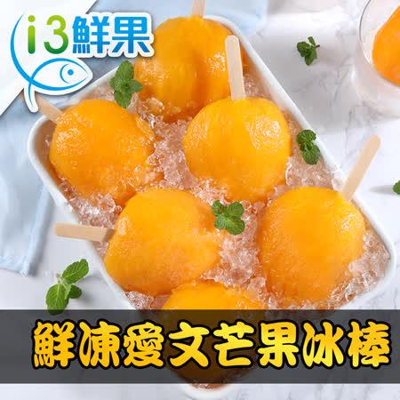 【愛上鮮果】鮮凍愛文芒果冰棒10支組(90g±10%/支/5支/盒)
