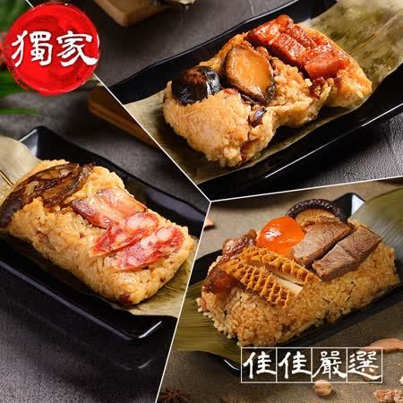 佳佳嚴選 典藏綜合肉粽6顆組