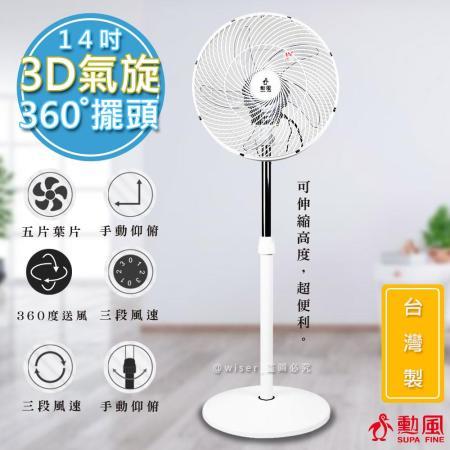 【勳風】360度擺頭14吋 超廣角扇循環立扇