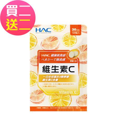 【永信HAC】 維生素C口含錠