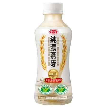 愛之味  純濃燕麥290ml(24瓶/箱)