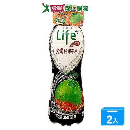 Life100%火烤椰子水350ML