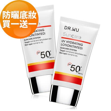 DR.WU  全日保濕防曬乳SPF50