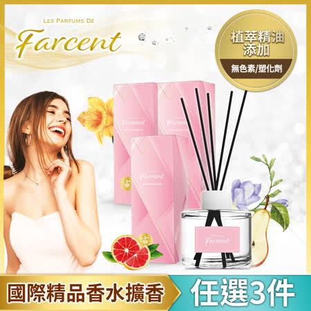 Farcent香水 室內擴香任選3件組