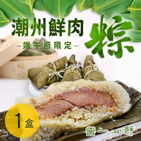 普一 潮州鮮肉粽 1盒(5顆)