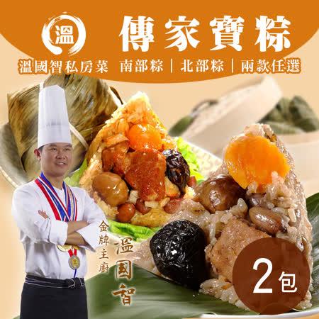 溫國智私房菜 傳家寶粽任選2包
