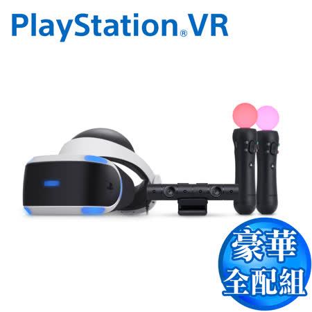 Playstation VR 豪華全配組
