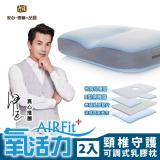 【日本旭川】AIR Fit 頸椎守護可調式乳膠枕2入組