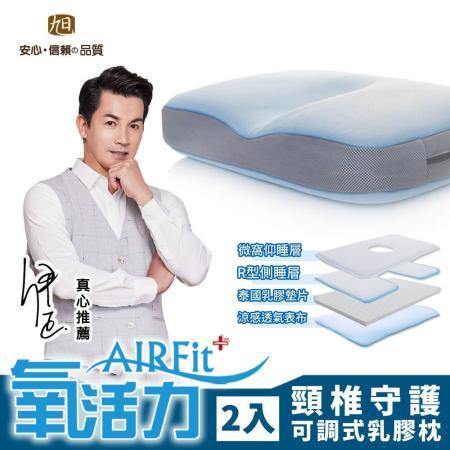 日本旭川 AIR Fit  頸椎守護可調式乳膠枕