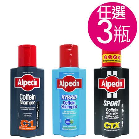 德國ALPECIN 咖啡因 洗髮露x3入(任選)