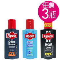 ALPECIN 咖啡因洗髮露(250ml)任選3瓶組