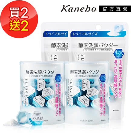 Kanebo 佳麗寶 suisai酵素粉2大2小