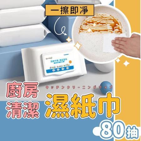 廚房清潔濕紙巾80抽(3包1組)