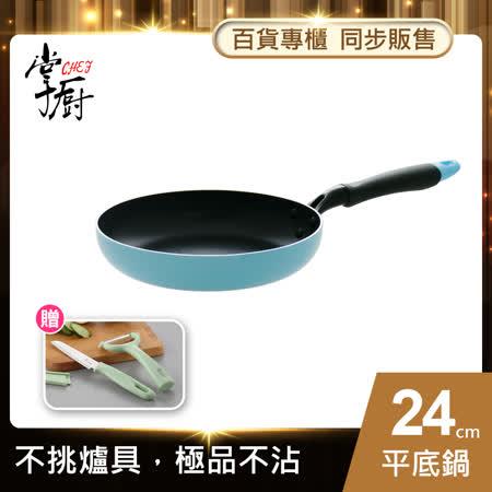 掌廚 不沾導磁 平底鍋24cm電磁爐適用