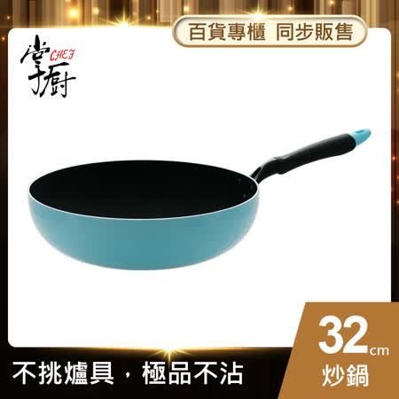 CHEF 掌廚 不沾導磁煎炒鍋32cm