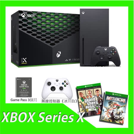 Xbox Series +豪華大禮包