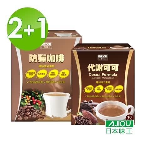 日本味王  防彈咖啡+代謝可可